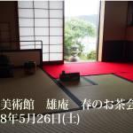 5月26日(土)雄庵春のお茶会・和菓子ワークショップ