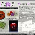 現代陶芸-Modern-Ceramics-