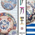 伊万里IMARI―その伝統と美―2021.2.6~2021.8.8